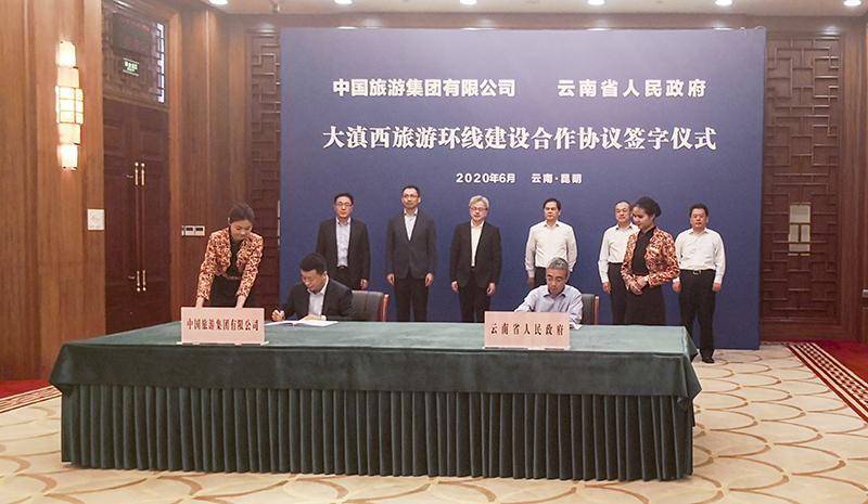 中國旅遊集團與雲南省政府合作共建大滇西旅遊環線666.jpg