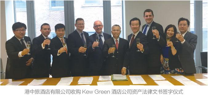 港中旅酒店有限公司收购 Kew Green 酒店公司资产法律文书签字仪式
