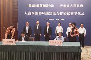 中國旅遊集團與雲南省政府合作共建大滇西旅遊環線