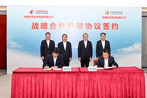 中国旅游集团与东航集团签署战略合作框架协议