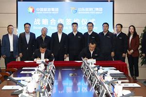 中国旅游集团与山东港口集团签署战略合作框架协议