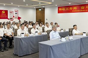中国旅游集团组织收看庆祝中国共产党成立100周年大会