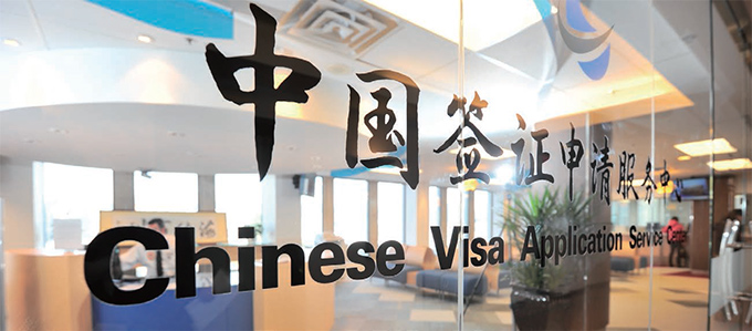 签证及证件业务