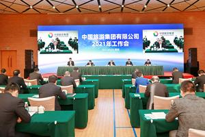 中国旅游集团有限公司召开2021年工作会议
