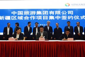 中国旅游集团举行新疆区域合作项目签约仪式