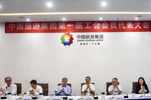 中国旅游集团第一届工会会员代表大会胜利召开