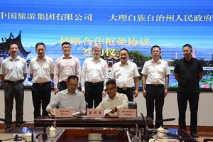 中国旅游集团与云南大理人民政府签订战略合作框架协议