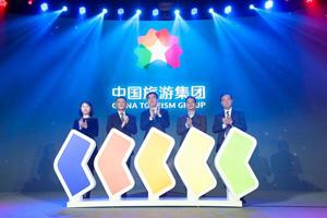 中国旅游集团全新品牌在京发佈