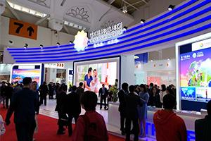 集團以全新品牌形象亮相2019中國國際旅遊交易會